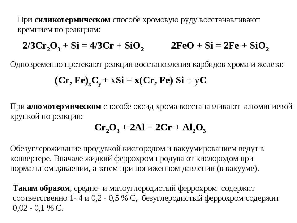 Одновременно протекают реакции восстановления карбидов хрома и железа: (Cr, F...