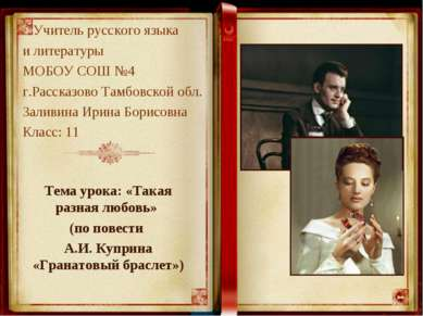 Тема урока: «Такая разная любовь» (по повести А.И. Куприна «Гранатовый брасле...