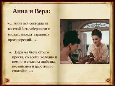 Анна и Вера: «…Анна вся состояла из веселой безалаберности и милых, иногда ст...