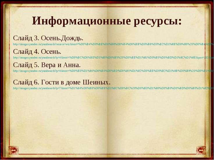 Информационные ресурсы: Слайд 3. Осень.Дождь. http://images.yandex.ru/yandsea...
