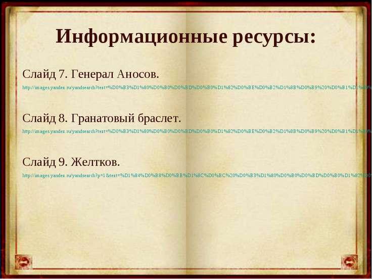 Информационные ресурсы: Слайд 7. Генерал Аносов. http://images.yandex.ru/yand...