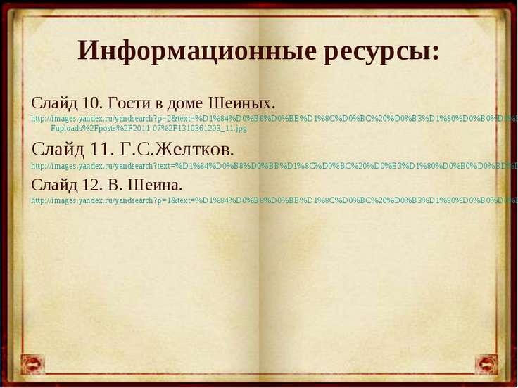 Информационные ресурсы: Слайд 10. Гости в доме Шеиных. http://images.yandex.r...