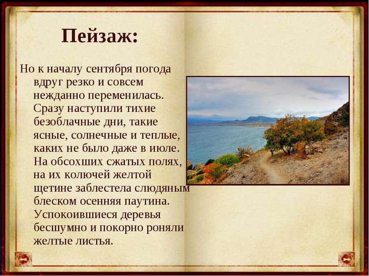 Пейзаж: Но к началу сентября погода вдруг резко и совсем нежданно переменилас...
