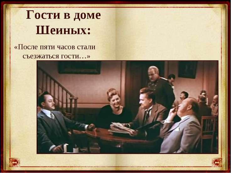 Гости в доме Шеиных: «После пяти часов стали съезжаться гости…»