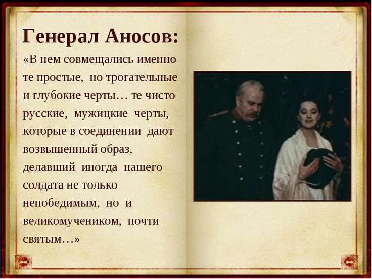 Генерал Аносов: «В нем совмещались именно те простые, но трогательные и глубо...