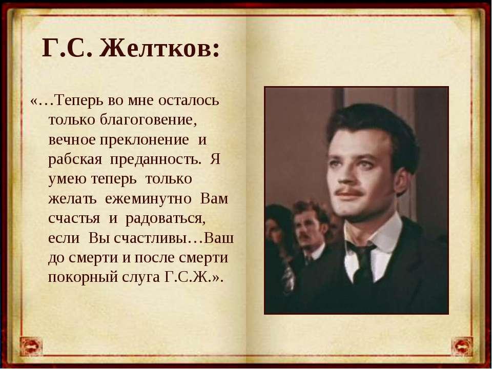 Г.С. Желтков: «…Теперь во мне осталось только благоговение, вечное преклонени...