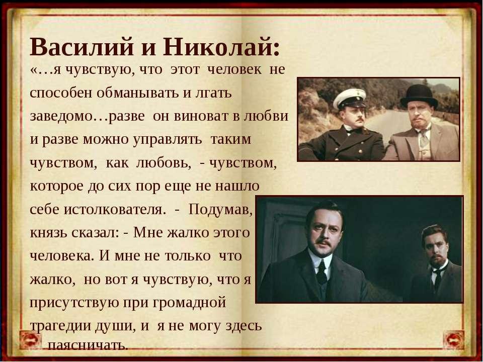 Василий и Николай: «…я чувствую, что этот человек не способен обманывать и лг...