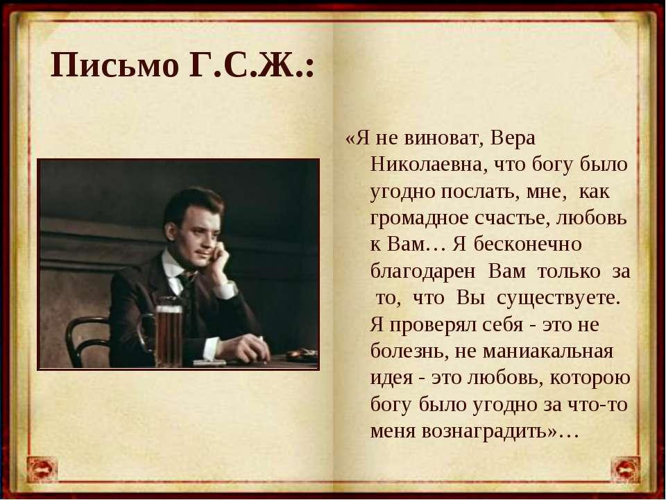 Письмо Г.С.Ж.: «Я не виноват, Вера Николаевна, что богу было угодно послать, ...