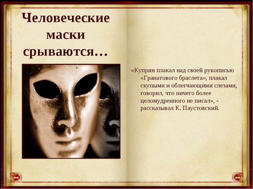 Человеческие маски срываются… «Куприн плакал над своей рукописью «Гранатового...