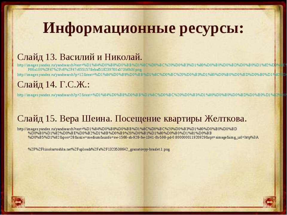 Информационные ресурсы: Слайд 13. Василий и Николай. http://images.yandex.ru/...