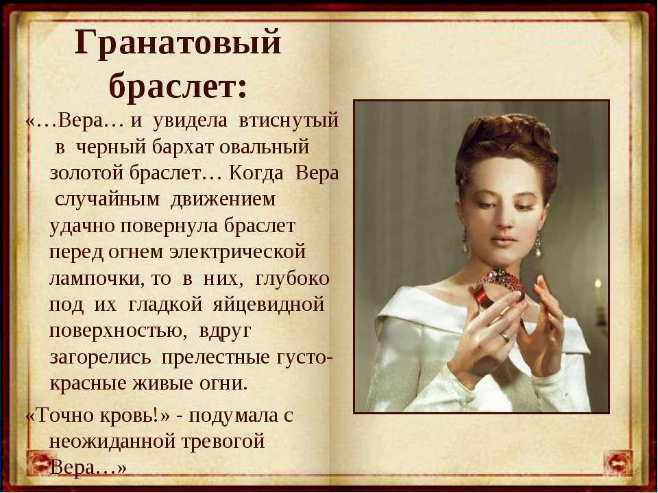 Гранатовый браслет: «…Вера… и увидела втиснутый в черный бархат овальный золо...