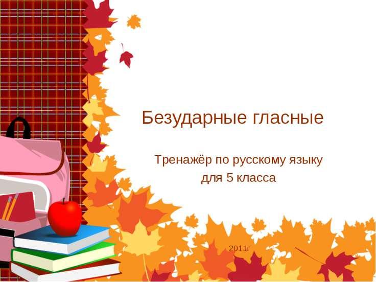 Безударные гласные 2011г Тренажёр по русскому языку для 5 класса