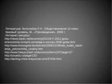 http://news.barev.net/economy/20119-V-2012-godu-ehkonomika-Armenii-vernetsja-...
