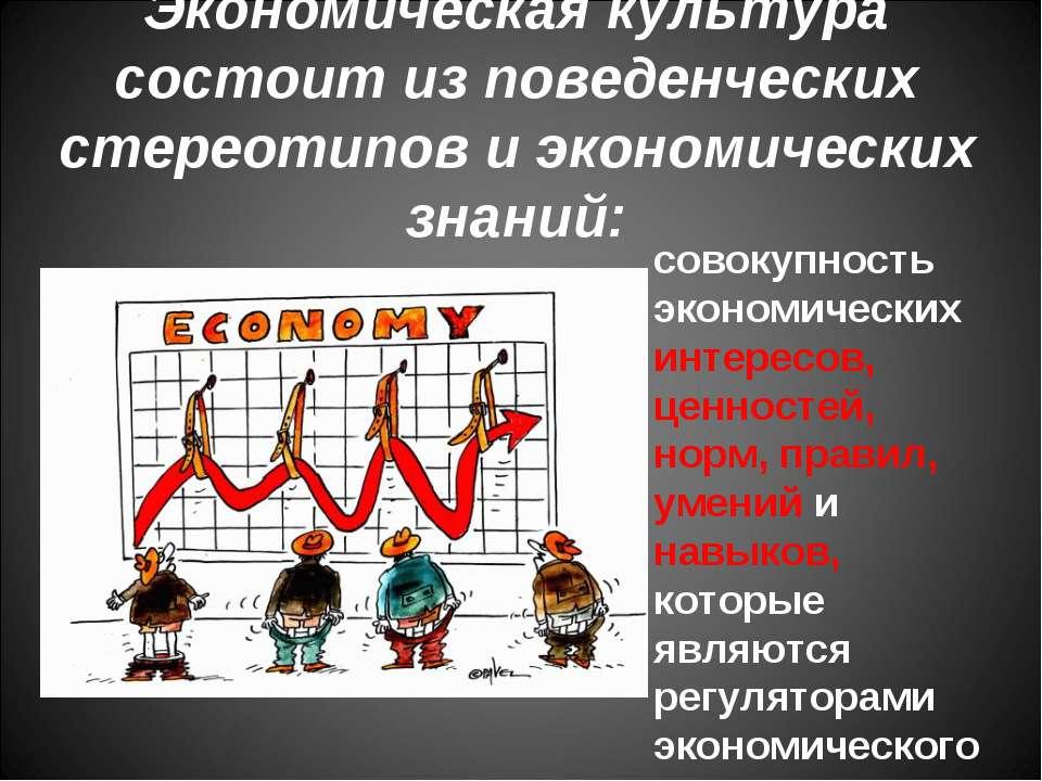 Экономическая культура состоит из поведенческих стереотипов и экономических з...