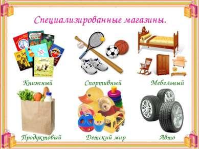 Специализированные магазины. Книжный Спортивный Мебельный Продуктовый Детский...