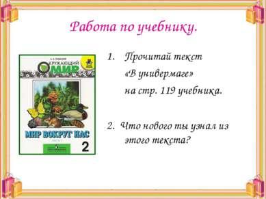 Работа по учебнику. Прочитай текст «В универмаге» на стр. 119 учебника. 2. Чт...