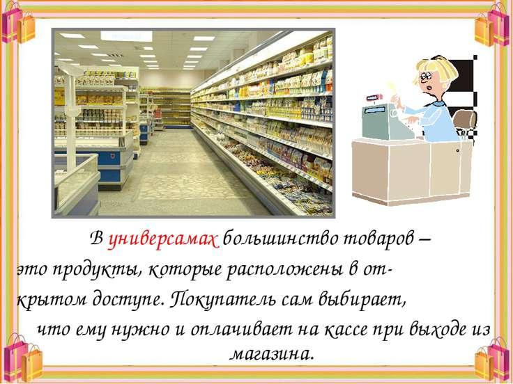 В универсамах большинство товаров – это продукты, которые расположены в от- к...