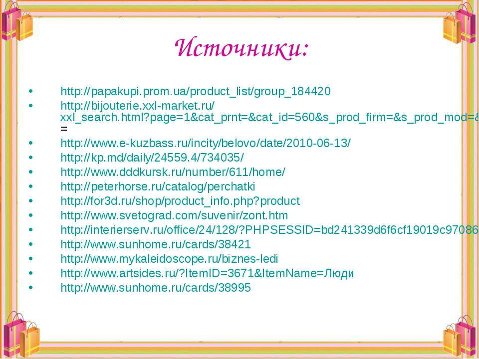 Источники: http://papakupi.prom.ua/product_list/group_184420 http://bijouteri...