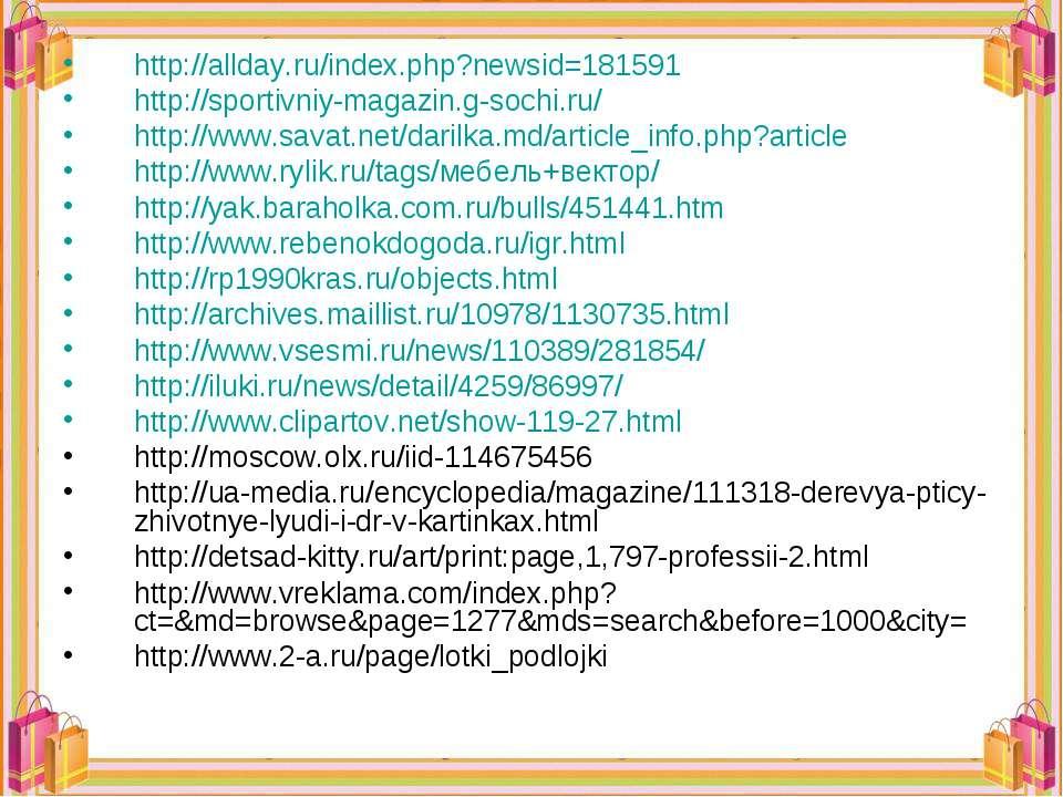 http://allday.ru/index.php?newsid=181591 http://sportivniy-magazin.g-sochi.ru...
