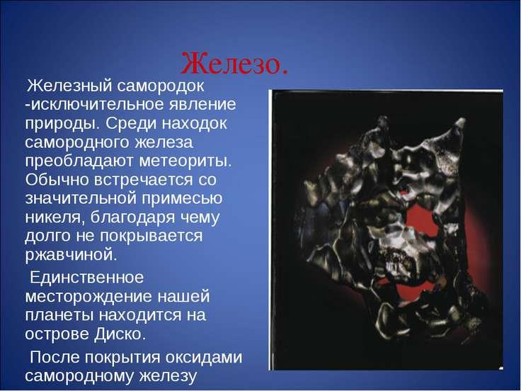Железо. Железный самородок -исключительное явление природы. Среди находок сам...