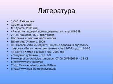 Литература 1.О.С. Габриелян Химия 11 класс. М.: Дрофа, 2001 год. «Развитие пи...