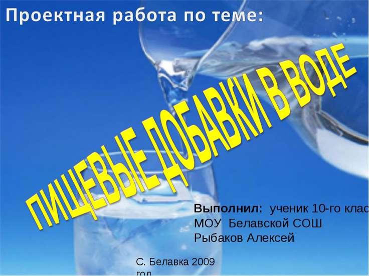 Выполнил: ученик 10-го класса МОУ Белавской СОШ Рыбаков Алексей С. Белавка 20...