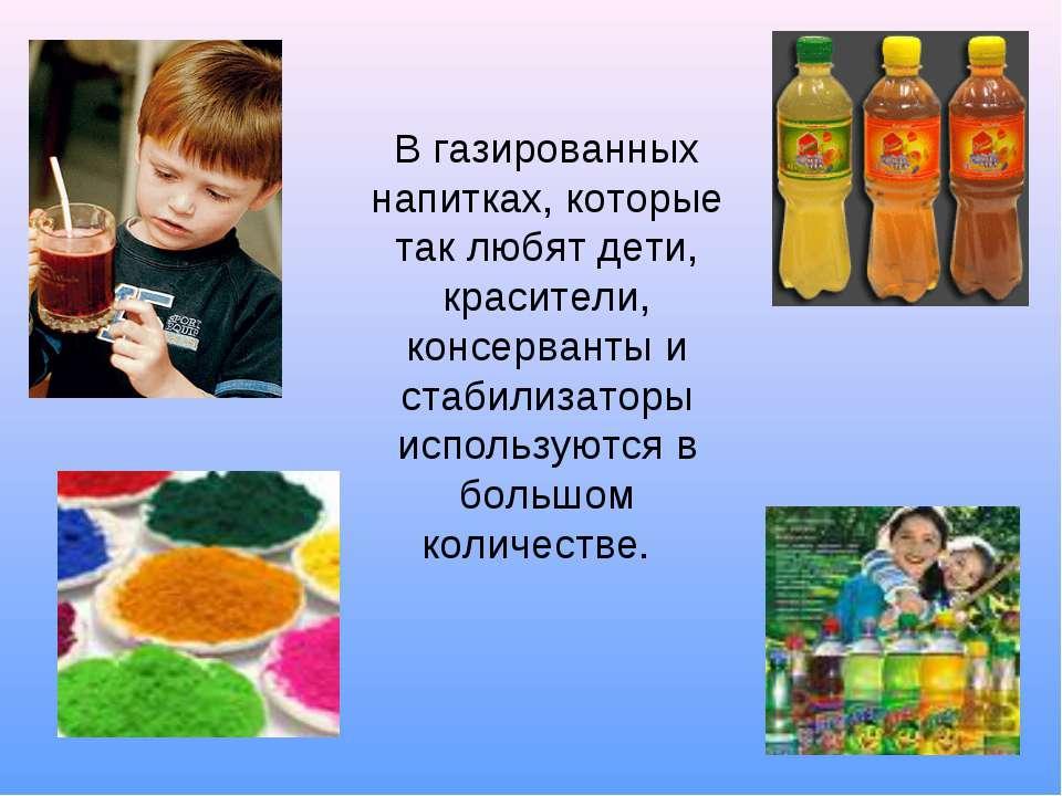 В газированных напитках, которые так любят дети, красители, консерванты и ста...