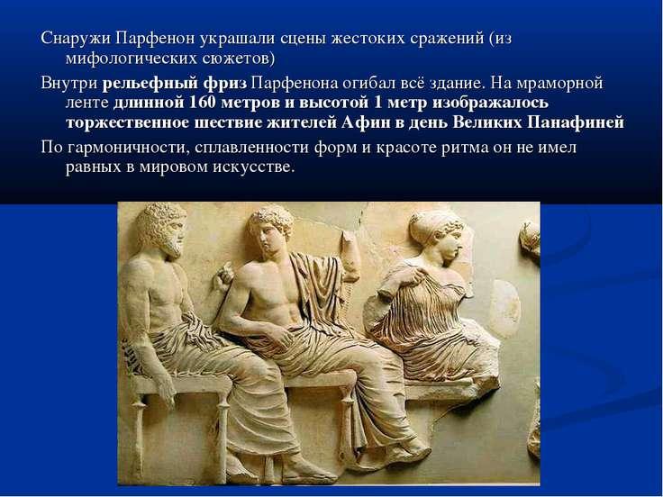 Снаружи Парфенон украшали сцены жестоких сражений (из мифологических сюжетов)...