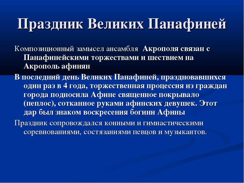 Праздник Великих Панафиней Композиционный замысел ансамбля Акрополя связан с ...