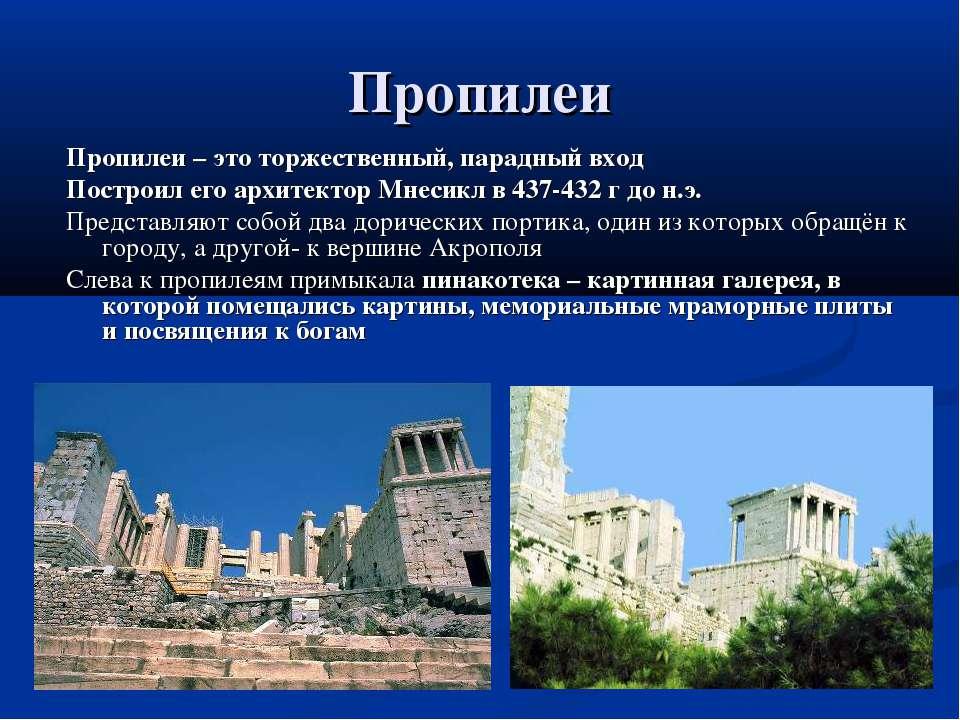 Пропилеи Пропилеи – это торжественный, парадный вход Построил его архитектор ...