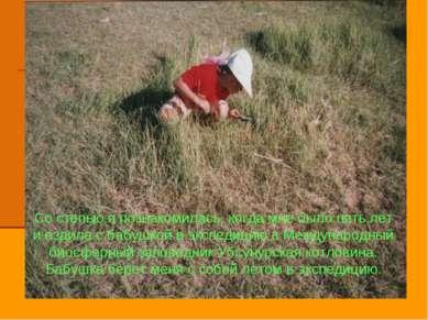 Со степью я познакомилась, когда мне было пять лет и ездила с бабушкой в эксп...