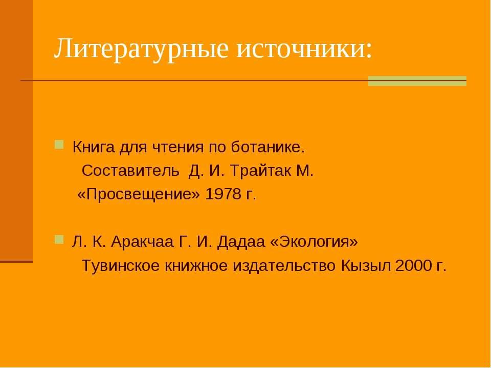 Литературные источники: Книга для чтения по ботанике. Составитель Д. И. Трайт...