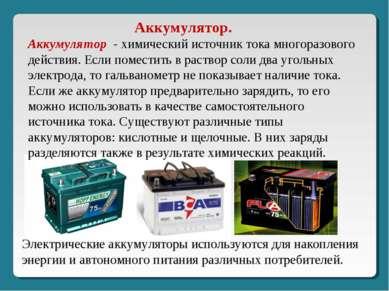 Аккумулятор - химический источник тока многоразового действия. Если поместить...
