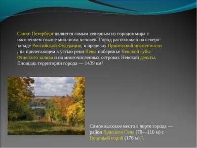 Санкт-Петербург является самым северным из городов мира с населением свыше ми...
