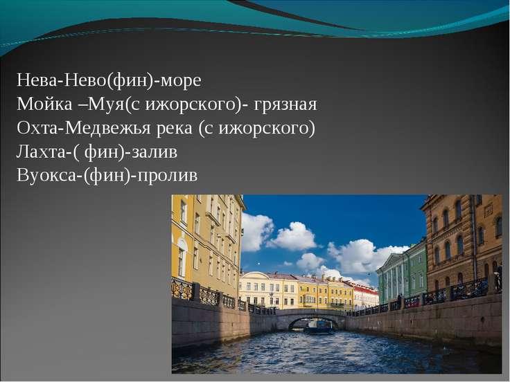 Нева-Нево(фин)-море Мойка –Муя(с ижорского)- грязная Охта-Медвежья река (с иж...