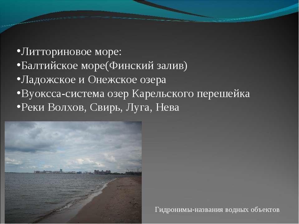 Литториновое море: Балтийское море(Финский залив) Ладожское и Онежское озера ...