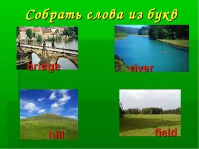 Собрать слова из букв river bridge hill field