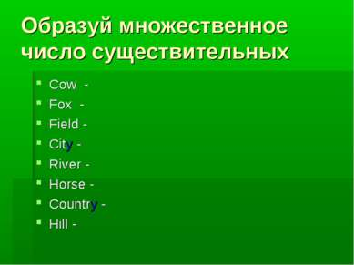 Образуй множественное число существительных Cow - Fox - Field - City - River ...