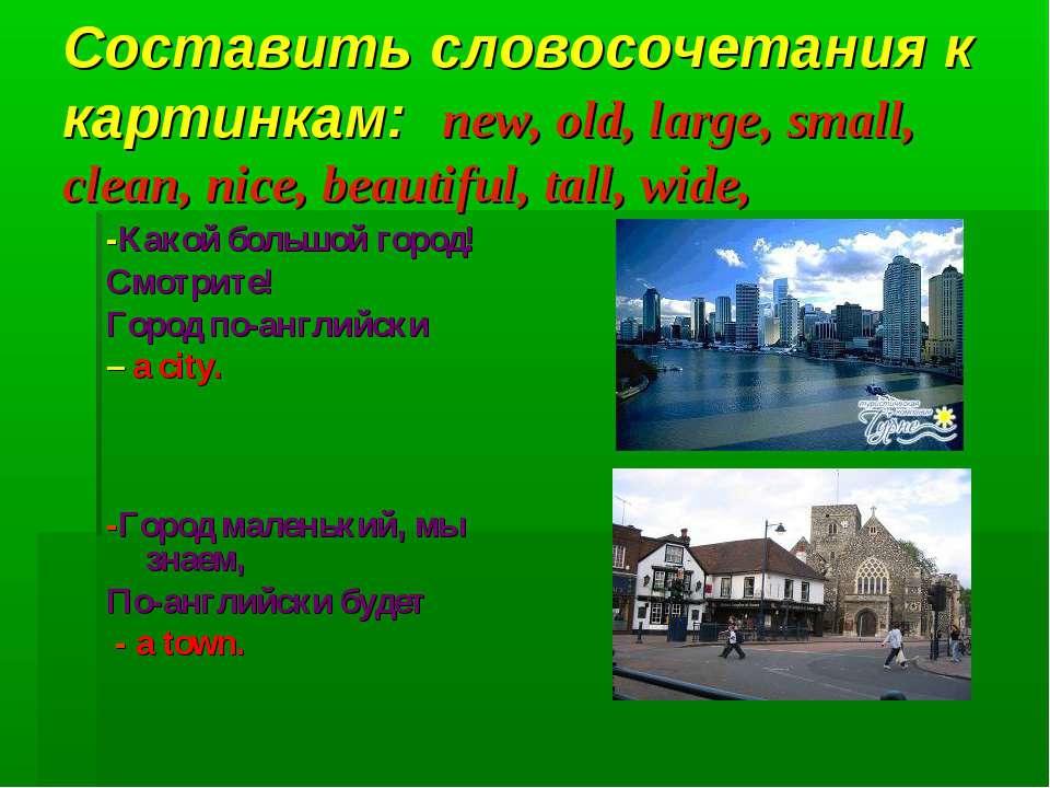 Составить словосочетания к картинкам: new, old, large, small, clean, nice, be...