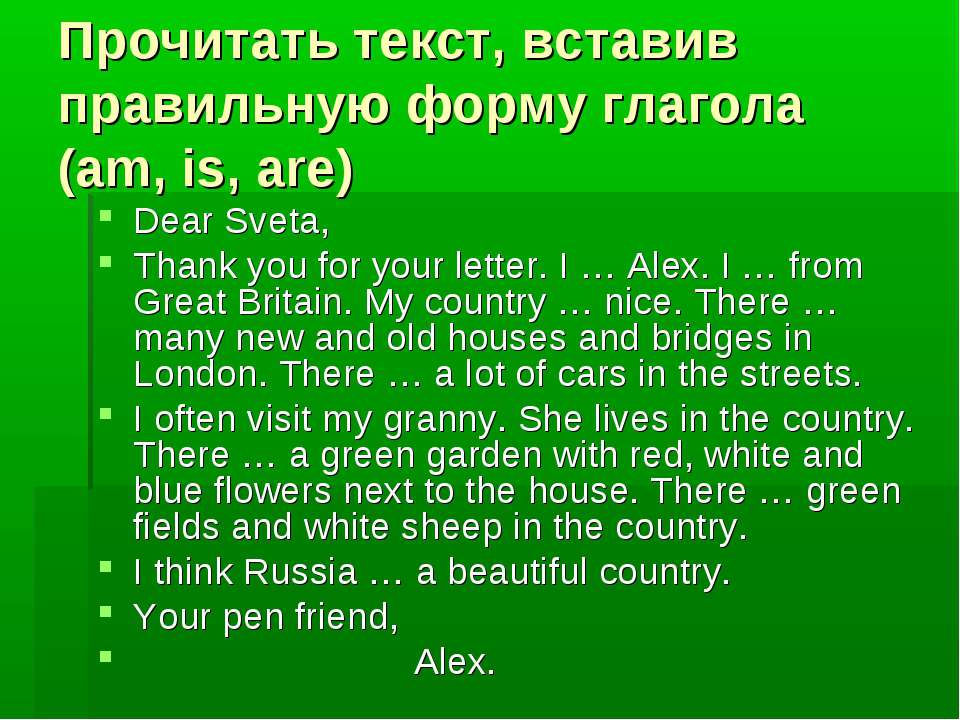 Прочитать текст, вставив правильную форму глагола (am, is, are) Dear Sveta, T...