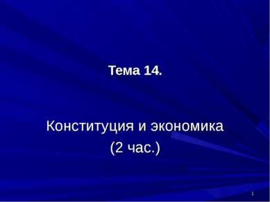 * Тема 14. Конституция и экономика (2 час.)