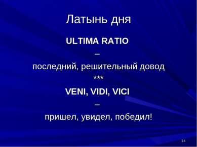 * Латынь дня ULTIMA RATIO – последний, решительный довод *** VENI, VIDI, VICI...