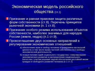 * Экономическая модель российского общества (гл.1) Признание и равная правова...
