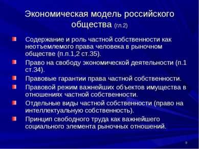 * Экономическая модель российского общества (гл.2) Содержание и роль частной ...