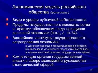 * Экономическая модель российского общества (другие главы) Виды и уровни публ...