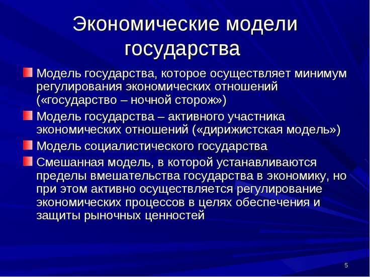 * Экономические модели государства Модель государства, которое осуществляет м...