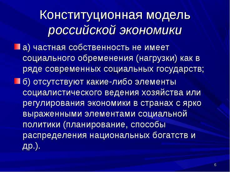 * Конституционная модель российской экономики а) частная собственность не име...