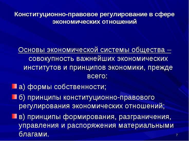 * Конституционно-правовое регулирование в сфере экономических отношений Основ...