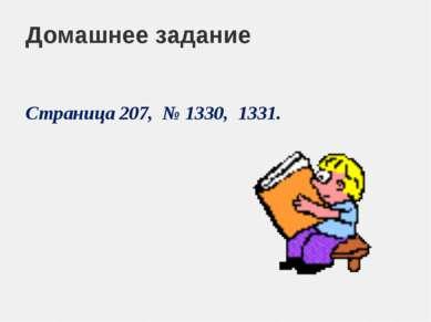 Страница 207, № 1330, 1331. Домашнее задание
