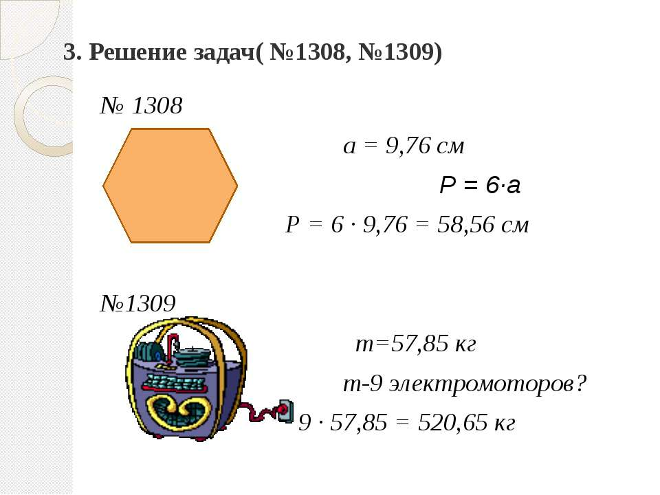 3. Решение задач( №1308, №1309) № 1308 а = 9,76 см Р = 6∙а Р = 6 ∙ 9,76 = 58,...